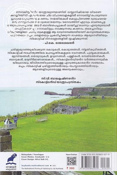 back image of സ്കോട്ടിഷ് ദിനരാത്രങ്ങൾ