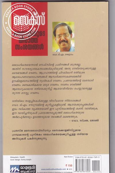 back image of Sex Malayalikalude Theeratha Samsayangal
