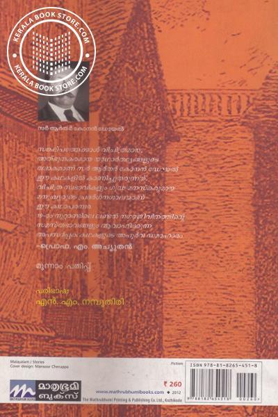 back image of ഷെര്ലക് ഹോംസ് കഥകള്