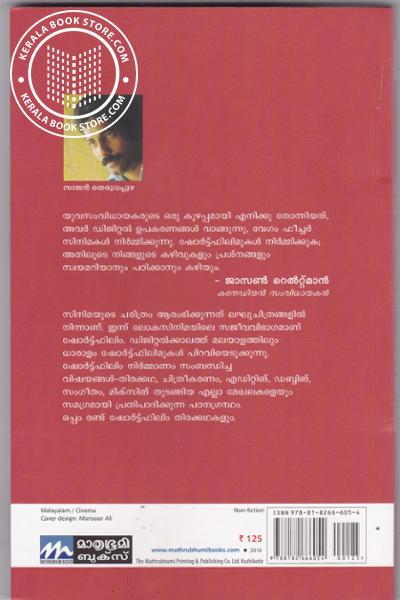 back image of ഷോര്ട്ട് ഫിലിം നിര്മ്മാണം