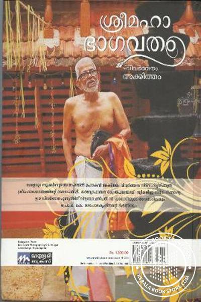 back image of Shree Mahabhagavatham