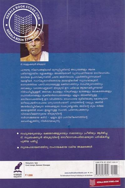back image of ശ്രീമദ്ദേവീമഹാഭാഗവതം
