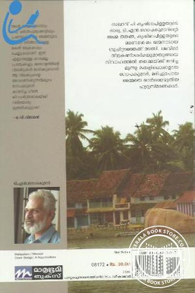 back image of Shucheenudram Rekhakal