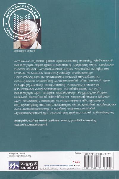 back image of ശിഖരസൂര്യന്