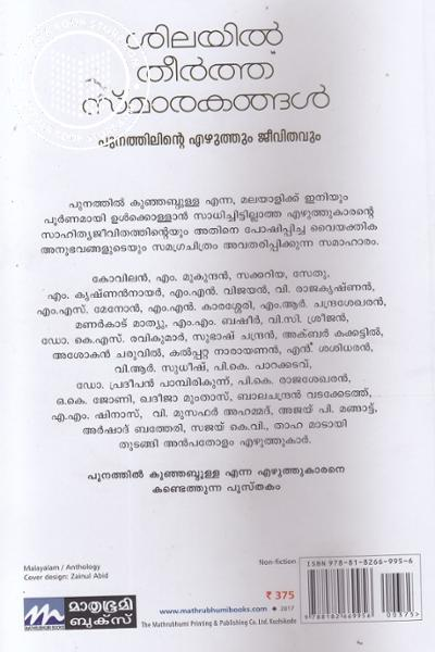 back image of Silayil Theertha Smarakagal