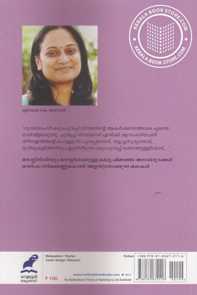 back image of സില്വിയാ പ്ലാത്തിന്റ മാസ്ററര്പീസ്