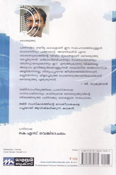 back image of Siruthu Neram Manithanayi Irunthavan