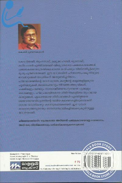back image of ശിവം പഞ്ചകേദാരം