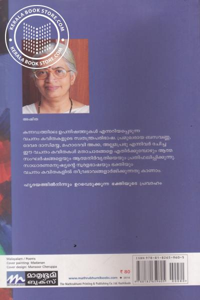 back image of Sivena Sahanarthanam