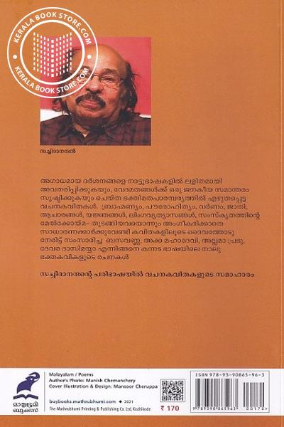 back image of ശിവോഹം
