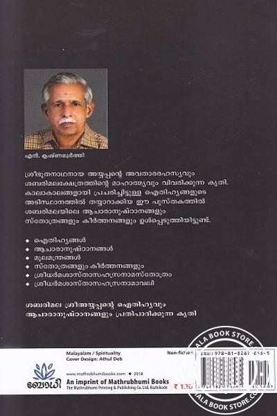 back image of ശ്രീ അയ്യപ്പന്