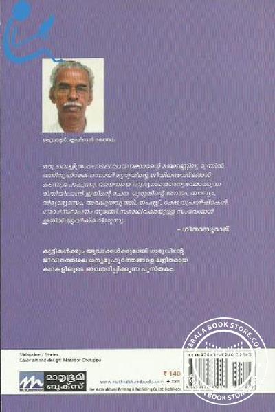 back image of Sree Narayanaguru Kathakaliloode