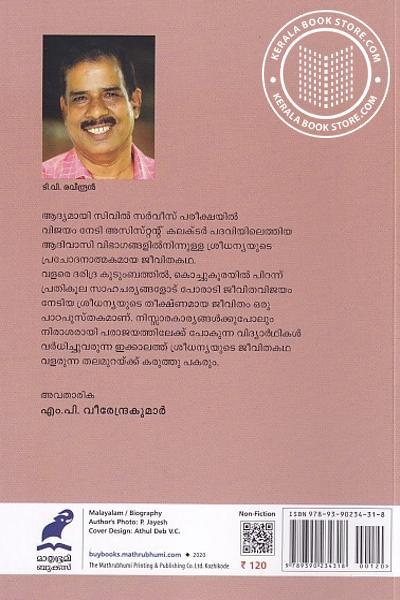 back image of ശ്രീധന്യയുടെ വിജയയാത്രകൾ