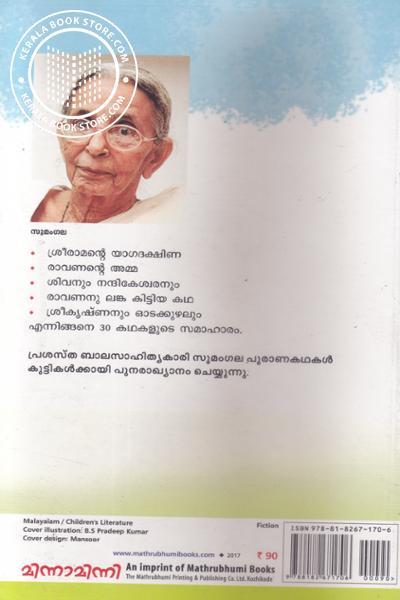 back image of ശ്രീകൃഷ്ണനും ഓടക്കുഴലും മറ്റു കഥകളും