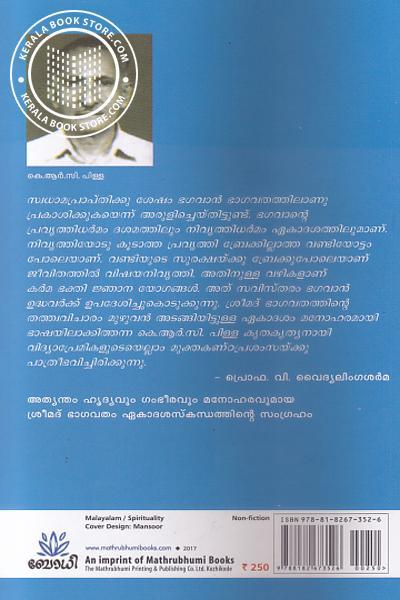 back image of Sreemad Bhagavata Darsanam