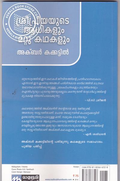 back image of ശ്രീപ്രിയയുടെ ആധികളും മറ്റുകഥകളും