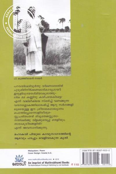 back image of ശ്രീരാമചരിതം