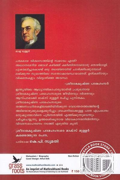 back image of ശ്രീരാമ കൃഷ്ണ പരമഹംസര്