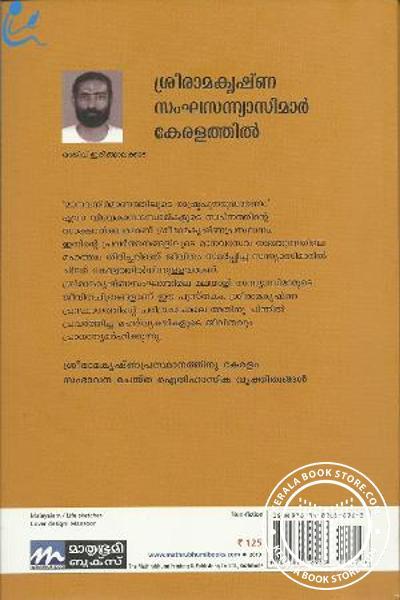 back image of ശ്രീരാമകൃഷ്ണസംഘസന്ന്യാസിമാര് കേരളത്തില്