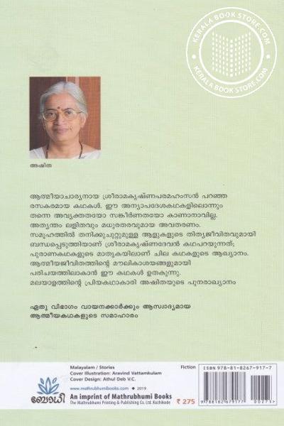 back image of Sreeramakrishnan Paranja Kathakal