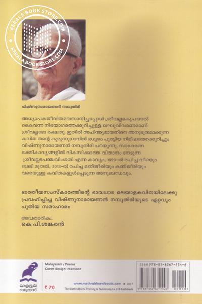 back image of Sreevallabho Rakshathu
