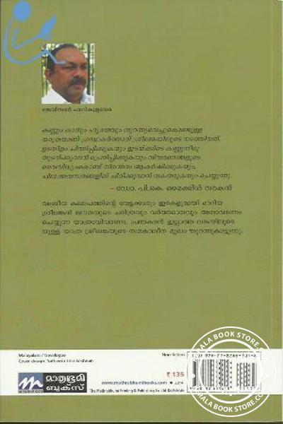 back image of Srilanka - Asanthiyude Rithubhedhangal
