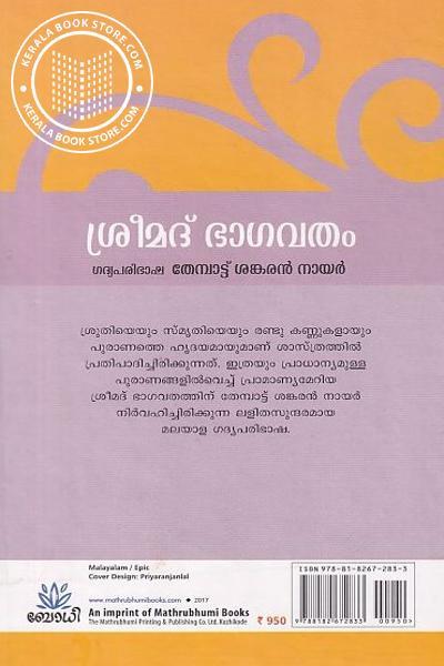 back image of ശ്രീമദ് മഹാഭാഗവതം - ഗദ്യപരിഭാഷ