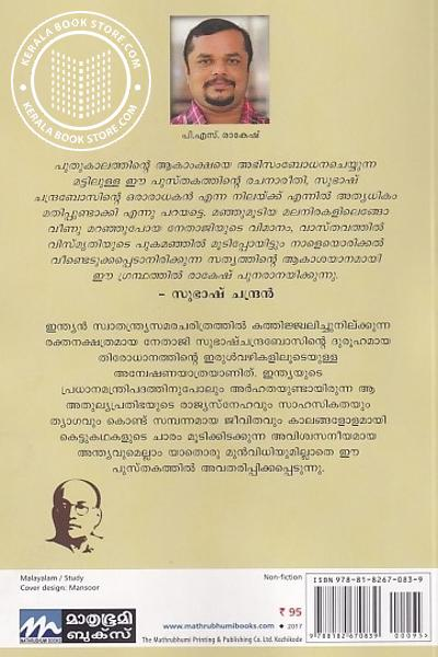 back image of സുഭാഷ് ചന്ദ്രബോസിന്റെ തിരോധാനം