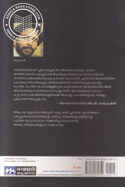 back image of Sudevante Thirakkadhakkal
