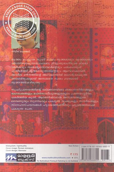 back image of Sufisam Pranayamargathinte Lavanyam