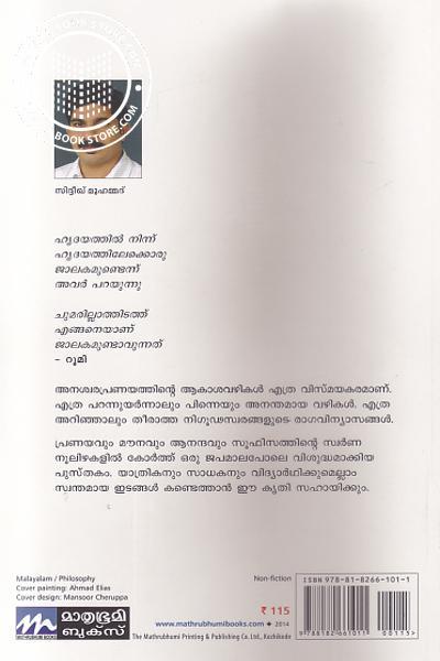 back image of സൂഫിസം പ്രണയം മൗനം ആനന്ദം