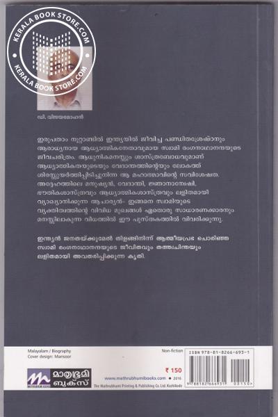 back image of Swami Ranganaathaananda