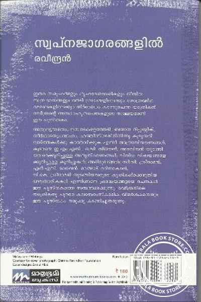 back image of സ്വപ്നജാഗരങ്ങളില്