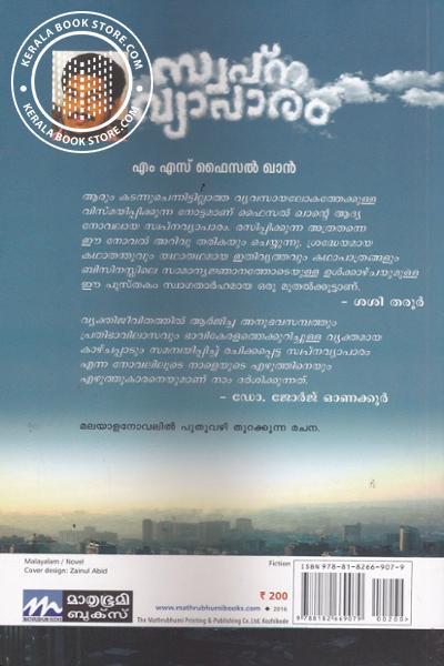 back image of Swapnavyaparam