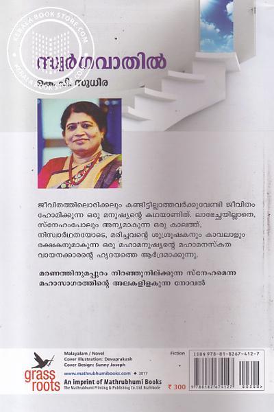 back image of സ്വര്ഗവാതില്