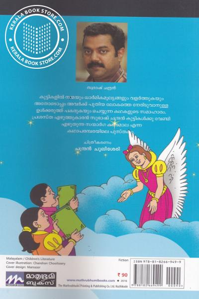 back image of Swarnajalakamulla Veedu