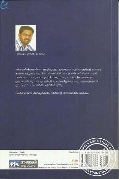 back image of Swarnam
