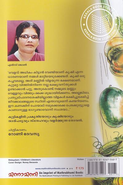back image of സ്വര്ണമഴ