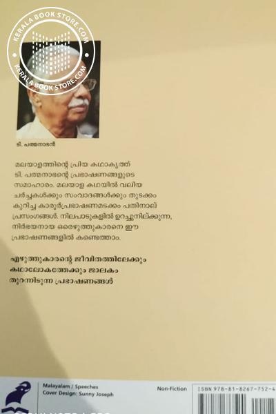 back image of ടി പത്മനാഭന്റെ പ്രഭാഷണങ്ങൾ