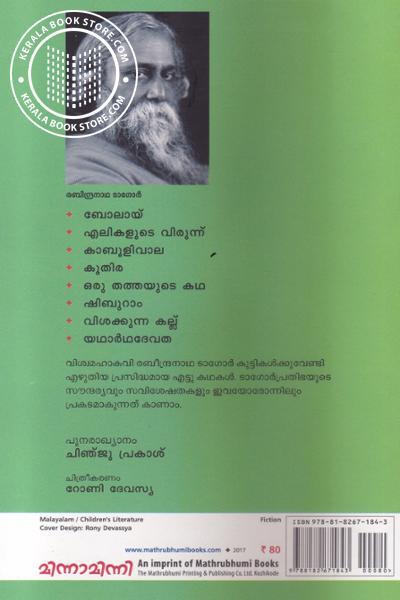 back image of Tagore Kathakal Kuttykalkku