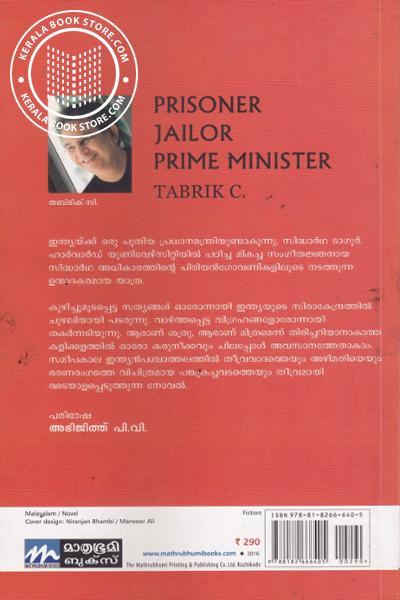 back image of Thadavukaran Jailor Pradhanamanthri