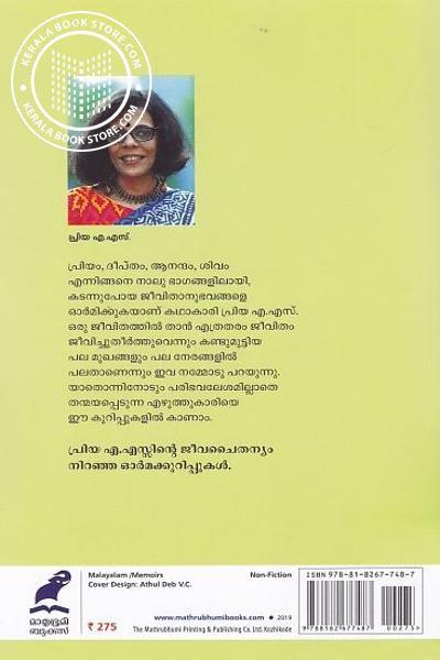 back image of തന്മയം