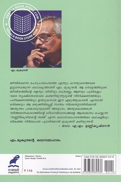 back image of തണ്ണീര്കുടിയന്റെ തണ്ട്