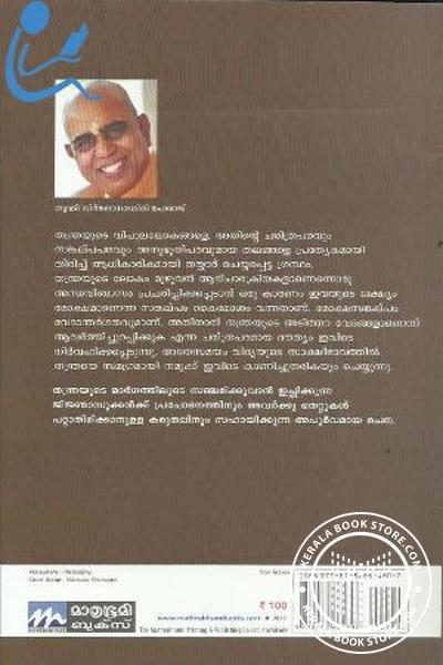 back image of തന്ത്ര ആഗമങ്ങള് ജ്ഞാനാര്ഥങ്ങള്