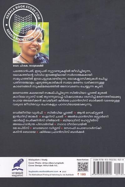 back image of തണുപ്പിന്റെ പരവതാനികളിൽ