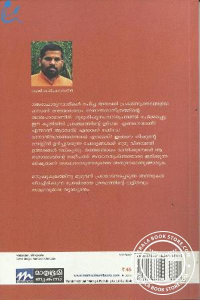 back image of തത്ത്വബോധം