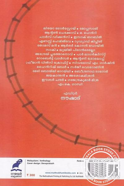 back image of തീവണ്ടി പറഞ്ഞ കഥകള്
