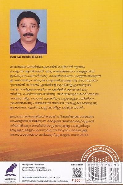 back image of തീവണ്ടി യാത്രകള്