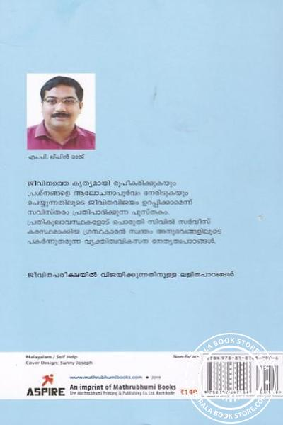 back image of തേനുറുമ്പിനെ തേനീച്ചയാക്കാം
