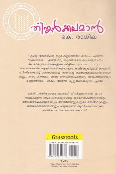 back image of തിങ്കള്ക്കലമാന്